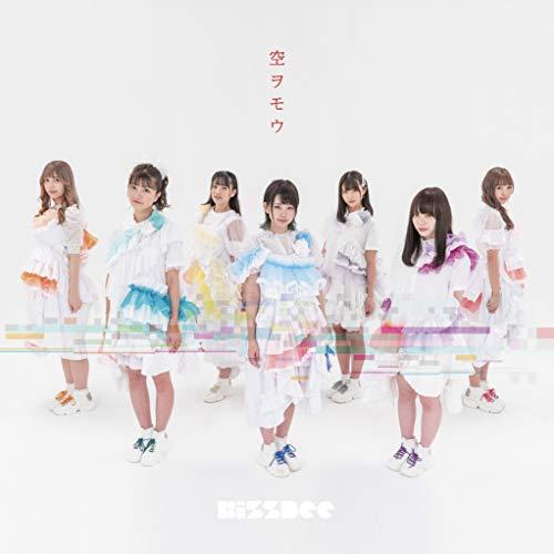 空ヲモウ (KissBee ver.)