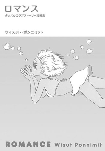 Romance~in Japanese~ (English Edition)