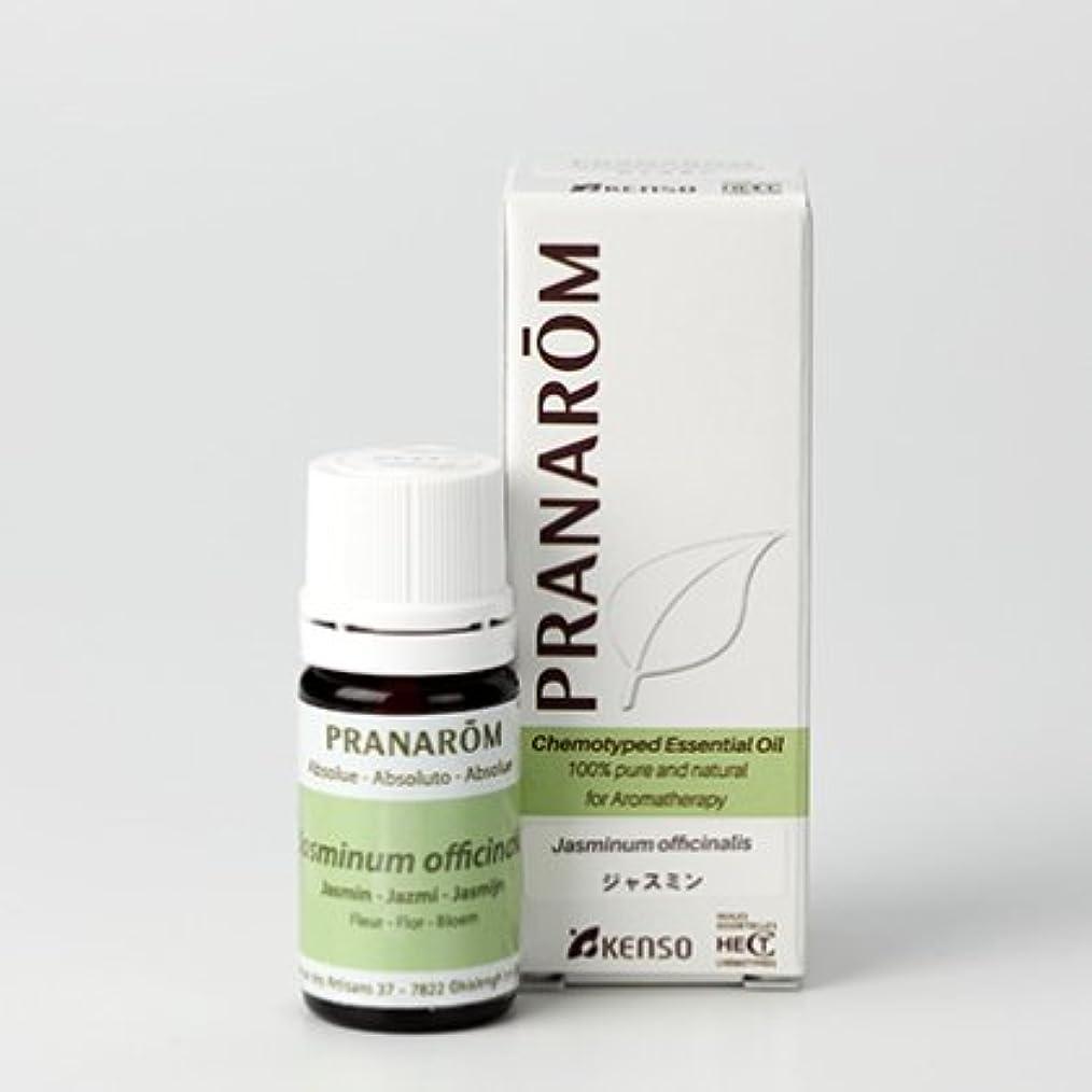 ラベ望みはっきりしないジャスミン 5mlミドルノート プラナロム社エッセンシャルオイル(精油)