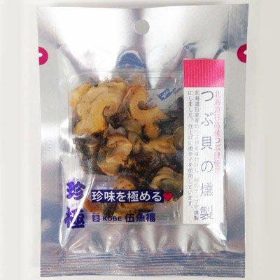 伍魚福(ごぎょふく)一杯の珍極)つぶ貝の燻製