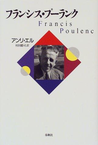 フランシス・プーランク