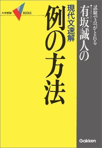 有坂誠人の現代文速解 例の方法