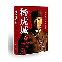 Biography of Yang(Chinese Edition)