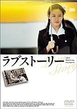ラブストーリー [DVD]