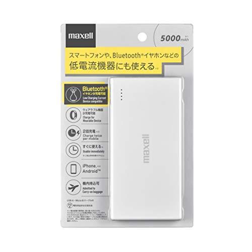 マクセル公式ショップ モバイルバッテリー MPC-CB5000P 5000mAh 薄型 大容量 ワイヤレスイヤホンなどの定電流にも使える (ホワイト)