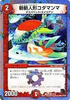 デュエルマスターズ 【 斬斬人形コダマンマ 】 DMX05-13-C ≪リバイバル・ヒーロー ザ・エイリアン≫