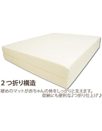 6f1830d4b3603 固わた敷布団(2つ折マットレスタイプ) ベビーサイズ(70×120cm)