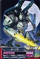 ガンダムトライエイジ/TKR4-011 ターンX C