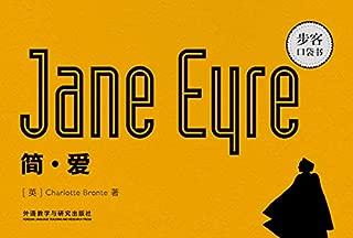 简·爱(Jane Eyre)(英文原版) (步克口袋本) (English Edition)