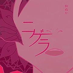 和ぬか「ニゲラ」の歌詞を収録したCDジャケット画像