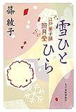 雪ひとひら 江戸菓子舗照月堂 (時代小説文庫)