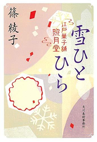 雪ひとひら 江戸菓子舗照月堂 (時代小説文庫)の詳細を見る