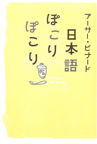 日本語ぽこりぽこりの詳細を見る