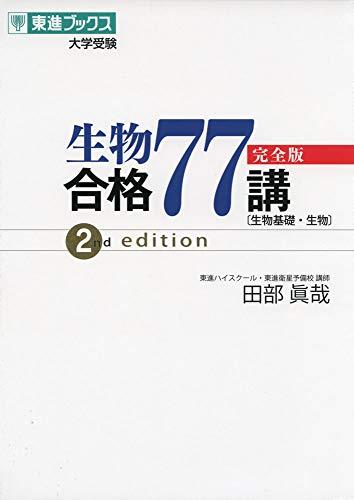 生物合格77講【完全版】2nd edition (東進ブックス 大学受験)