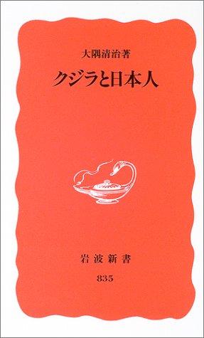 クジラと日本人 (岩波新書)