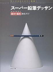 スーパー鉛筆デッサン―わかりやすい基本の基本徹底ガイド