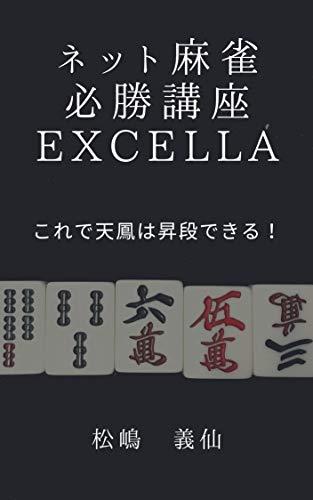 ネット麻雀必勝講座EXCELLA: これで天鳳は昇段できる!