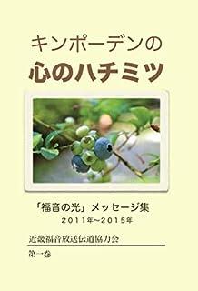 キンポーデンの心のハチミツ(第一巻)