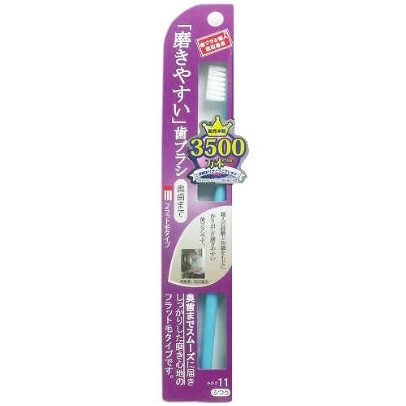 裏切る過敏な溶岩磨きやすい歯ブラシ 奥歯まで フラットタイプ 1本入 LT-11:ブルー
