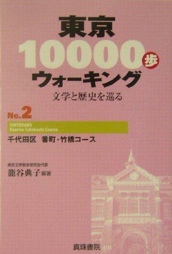 東京10000歩ウォーキング〈No.2〉千代田区 番町・竹橋コース―文学と歴史を巡るの詳細を見る