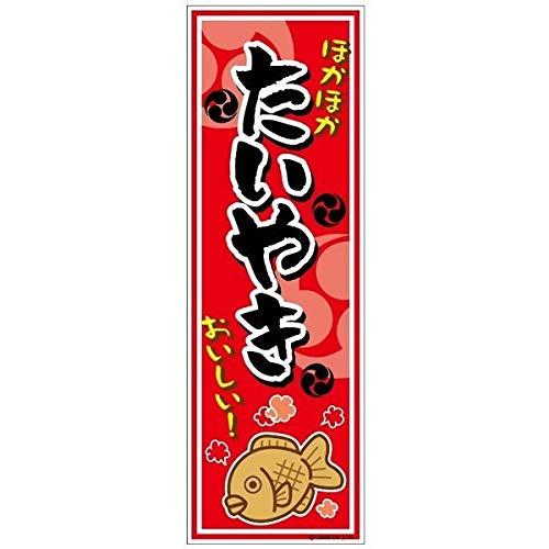のぼり/のぼり旗『たいやき/たい焼き/鯛焼き』180×60cm A柄
