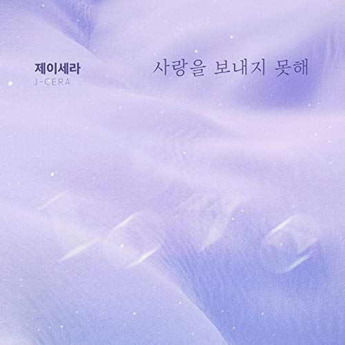 위험한 약속 (Original Television Soundtrack) Pt. 11