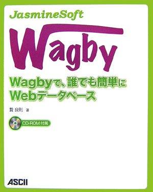 JasmineSoft Wagby -Wagbyで、誰でも簡単にWebデータベース