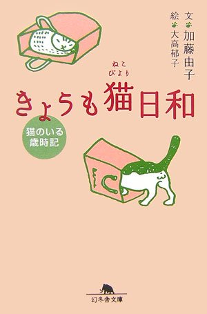 きょうも猫日和―猫のいる歳時記 (幻冬舎文庫)