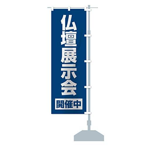 仏壇展示会開催中 のぼり旗 サイズ選べます(コンパクト45x150cm 右チチ)