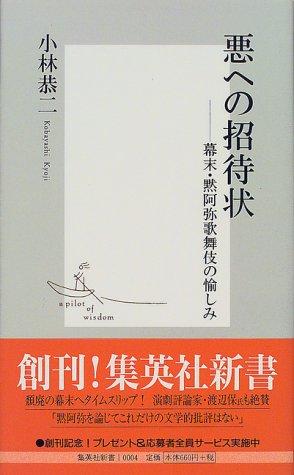 悪への招待状 ―幕末・黙阿弥歌舞伎の愉しみ (集英社新書)