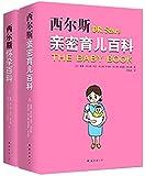 西尔斯怀孕育儿系列经典套装 (套装共2册) / 西尔斯亲密育儿百科 + 西尔斯怀孕百科 (更多中文好书,请在amazon搜索输入'风入松书屋')