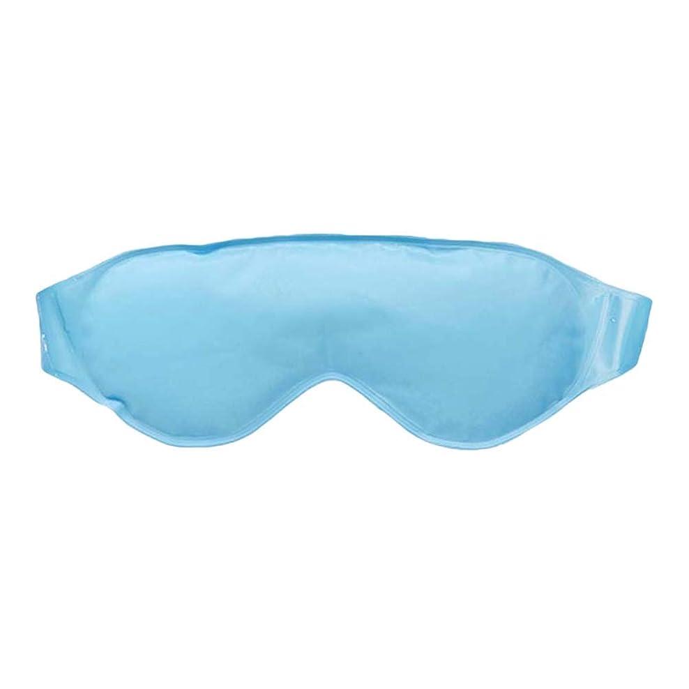 実用的チャンバー貫通するHEALIFTY 女性の男性のためのアイスアイマスクパッチ目隠し冷却リラックスブラインドパッチ