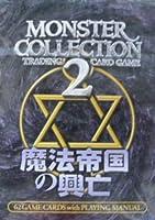モスターコレクション2 魔法帝国の興亡 スターターパック