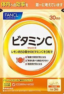 FANCL ファンケル ビタミンC 約30日分 (90粒) 健康補助食品