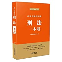 A sense of criminal law (6th edition)(Chinese Edition)