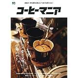 コーヒーマニア (エイムック 4454)