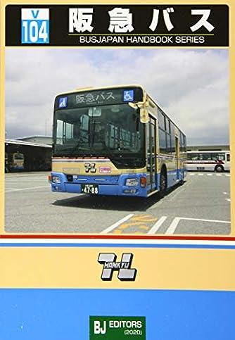 阪急バス (BJハンドブックシリーズ)