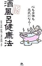 マンガで読む酒風呂健康法―心も身体も元気になる!