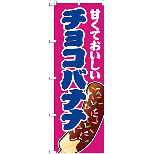 のぼり チョコバナナ ピンク JY-146 のぼり 看板 ポスター タペストリー 集客 [並行輸入品]