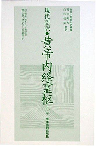 黄帝内経霊枢―現代語訳 (上巻)