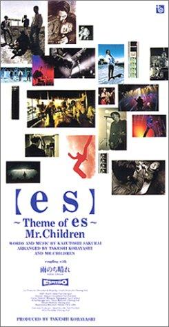 【es】~Theme of es~