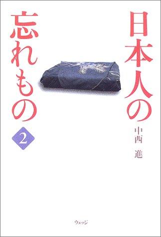 日本人の忘れもの〈2〉
