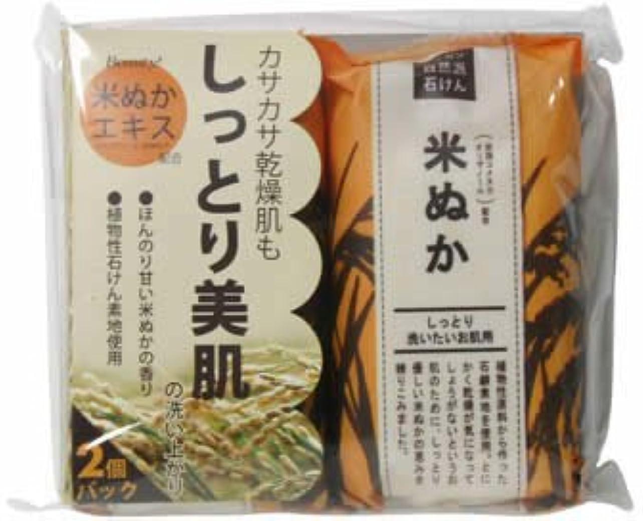 サイクル待つ舞い上がるペリカン石鹸 自然派石けん米ぬか 100g×2個
