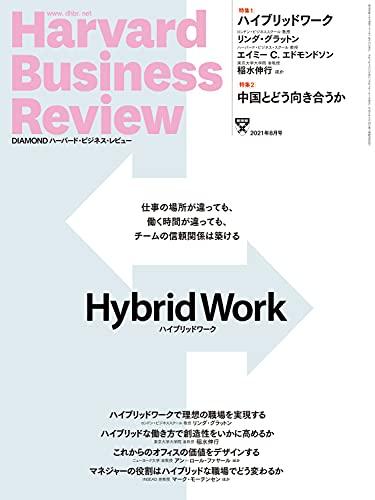 DIAMONDハーバード・ビジネス・レビュー21年8月号 [雑誌]