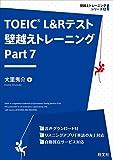 TOEIC L&Rテスト 壁越えトレーニング Part 7(音声DL付)