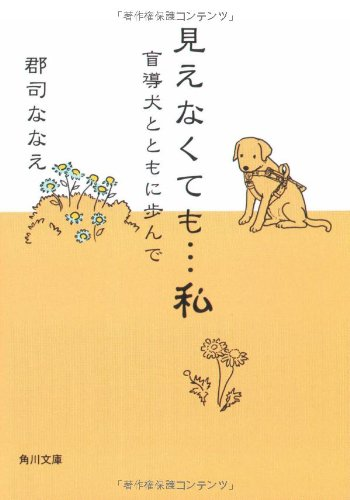 見えなくても…私 盲導犬とともに歩んで (角川文庫)の詳細を見る