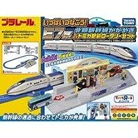 限定商品 プラレール いっぱいつなごう!E7系北陸新幹線かがやき&トミカ駅前ロータリーセット