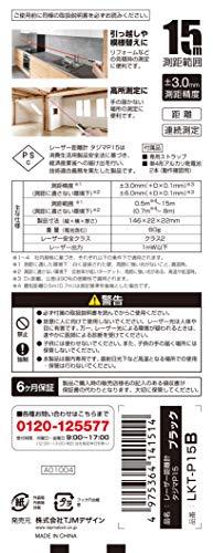 TJMDesign(TJMデザイン)『レーザー距離計P15(LKT-P15B)』