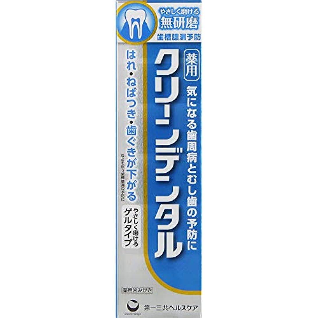 リード翻訳フォーク第一三共ヘルスケア クリーンデンタル 無研磨 90g ×2個
