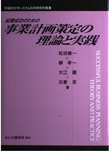 起業成功のための事業計画策定の理論と実践 (早稲田大学システム科学研究所叢書)